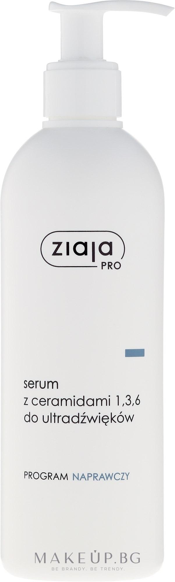 Серум за ултразвук със серамиди - Ziaja Pro Serum For Ultrasound with Ceramides — снимка 270 ml