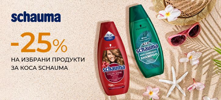 Отстъпка -25% на избрани продукти за коса Schauma. Посочената цена е след обявената отстъпка