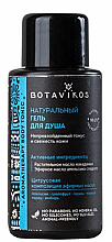 Парфюмерия и Козметика Тонизиращ душ гел за тяло - Botavikos Tonic Shower Gel (мини)