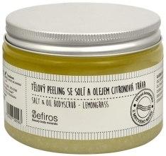 """Парфюми, Парфюмерия, козметика Скраб за тяло """"Лимонова трева"""" - Sefiros Lemongrass Body Scrub"""