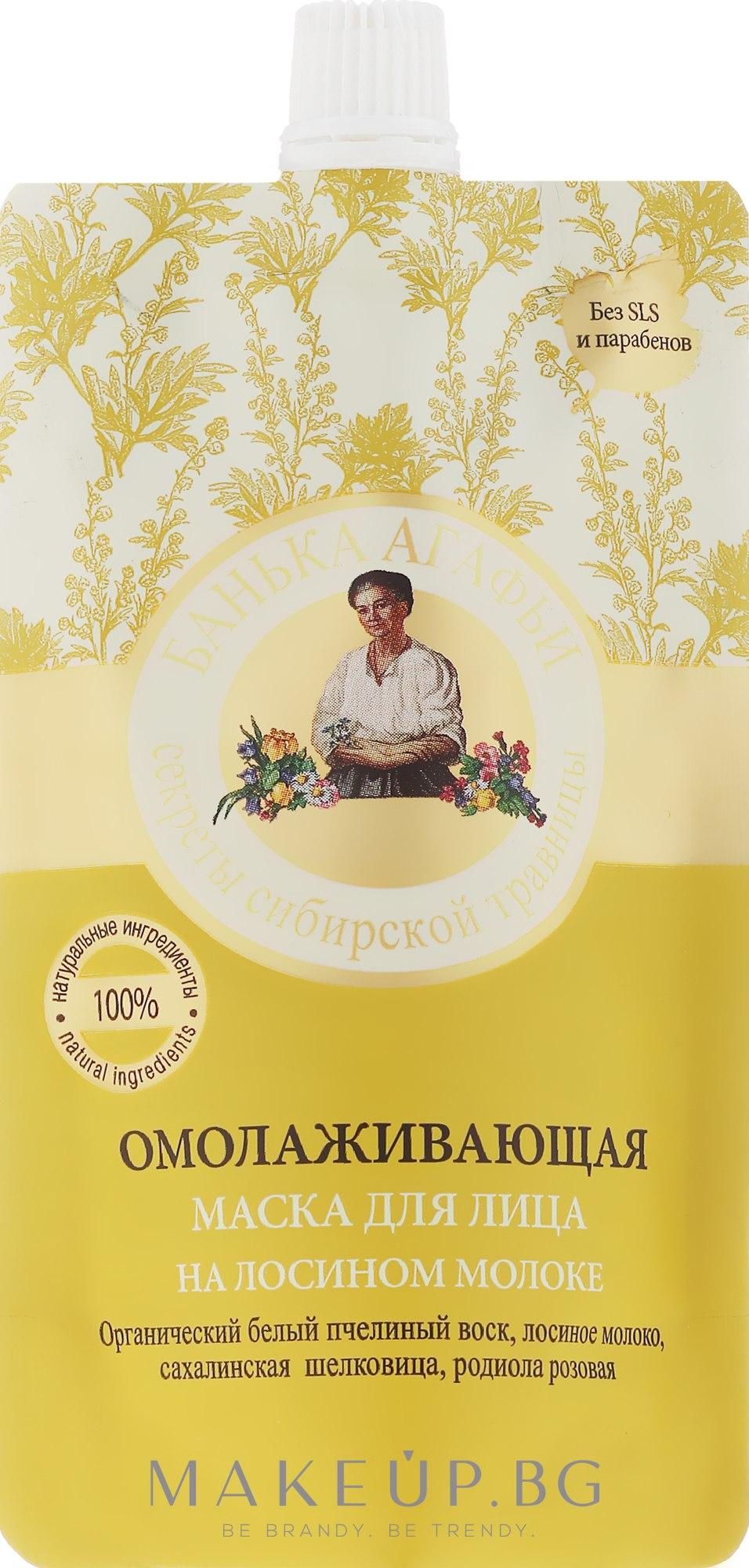 """Маска за лице """"Подмладяваща"""" - Рецептите на баба Агафия — снимка 100 ml"""