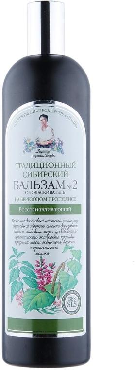 Традиционен сибирски балсам за коса №2 Възстановяване с бреза прополис - Рецептите на баба Агафия