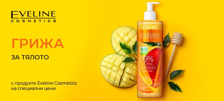 Намаление 5% на промоционални продукти Eveline Cosmetics. Посочената цена е след обявената отстъпка