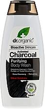 Парфюмерия и Козметика Душ гел за тяло с активен въглен - Dr. Organic Activated Charcoal Body Wash