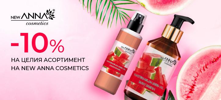 Отстъпка 10% на целия асортимент на New Anna Cosmetics. Посочената цена е след обявената отстъпка