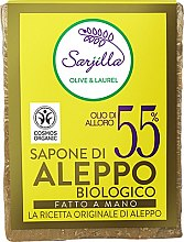 Парфюми, Парфюмерия, козметика Алепо сапун - Sarjilla Aleppo Laurel Oil 55%