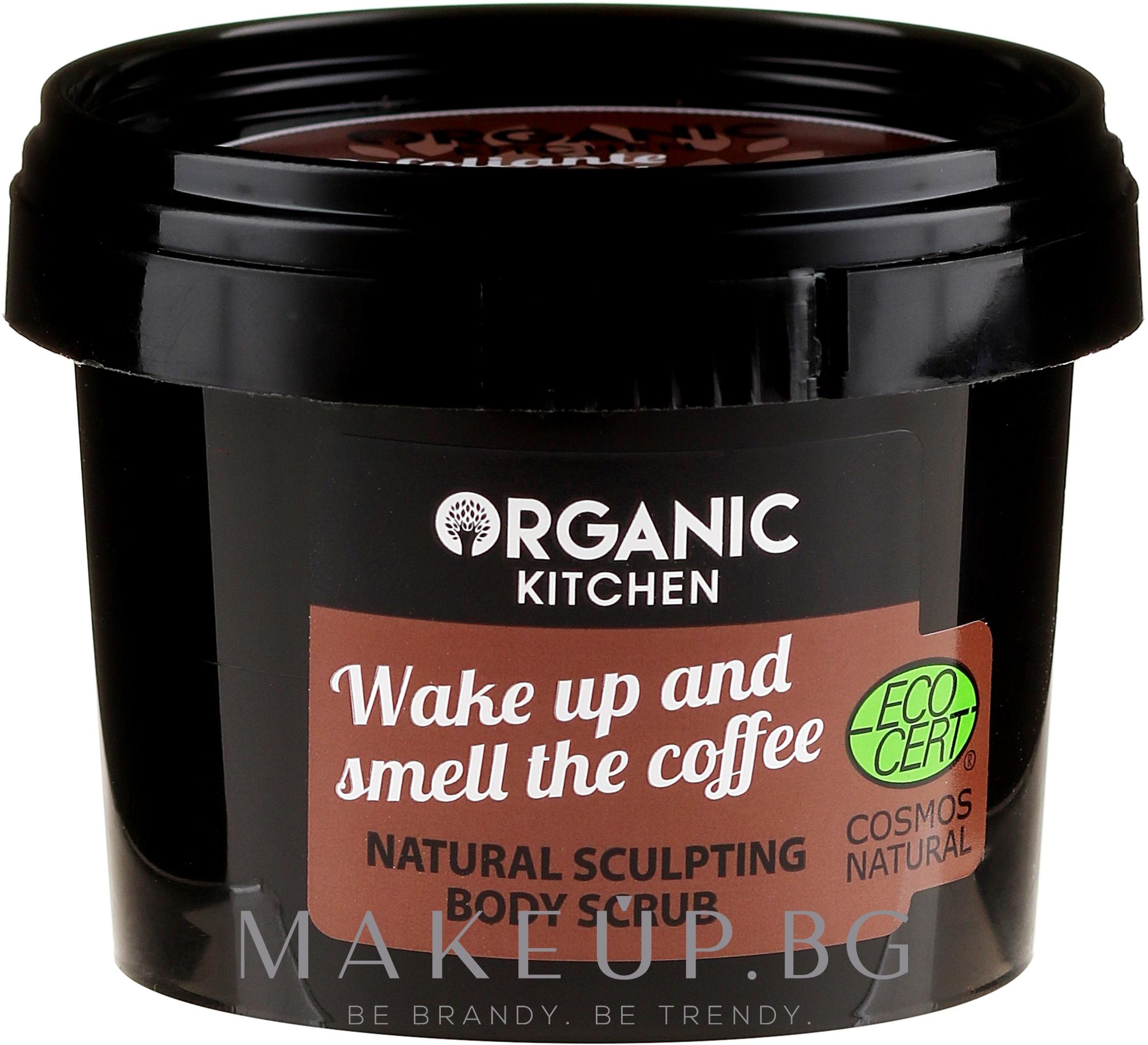 """Антицелулитен скраб за тяло """"Събуди се и почувствай аромата на кафето"""" - Organic Shop Organic Kitchen Body Scrub — снимка 100 ml"""