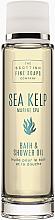 Парфюмерия и Козметика Душ масло - Scottish Fine Soaps Sea Kelp Marine Spa Bath & Shower Oil
