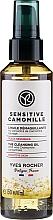 Парфюмерия и Козметика Масло за премахване на грим - Yves Rocher Sensitive Camomille