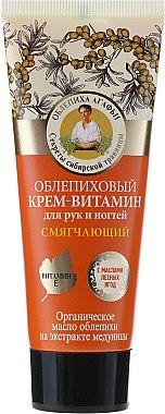 Витаминозен крем с облепиха за ръце и нокти - Рецептите на баба Агафия Oblepikha Hand & Nail Cream-Vitamin