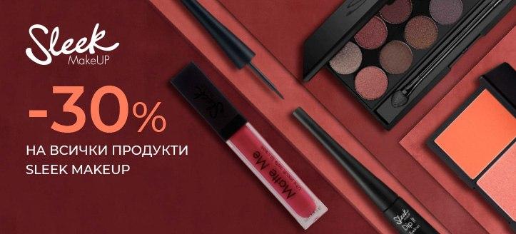 Промоция от Sleek MakeUP