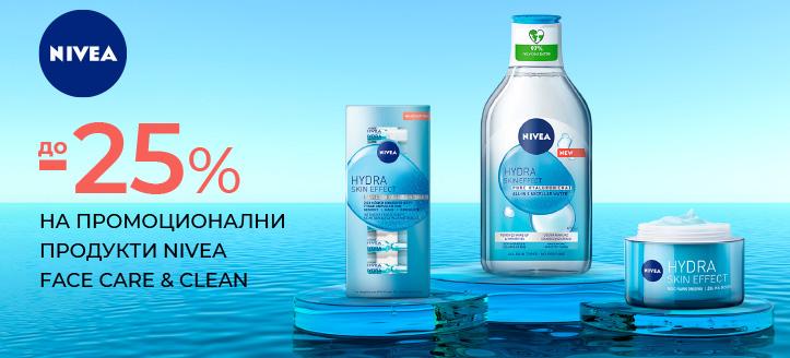 Намаление 25% на промоционални продукти Nivea Face Care & Clean. Посочената цена е след обявената отстъпка