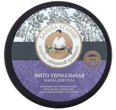 Парфюми, Парфюмерия, козметика Фито-термална маска за тяло - Рецептите на баба Агафия
