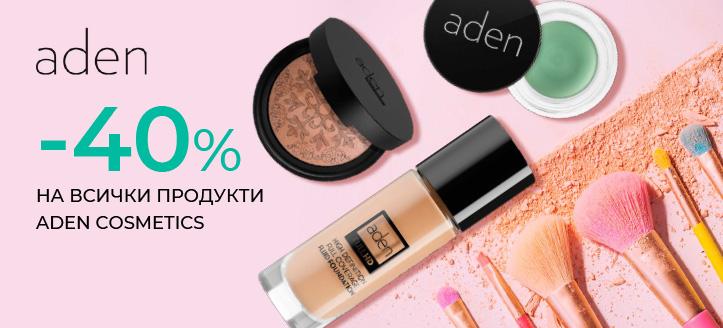 -40% на всички продукти Aden Cosmetics. Посочената цена е след обявената отстъпка