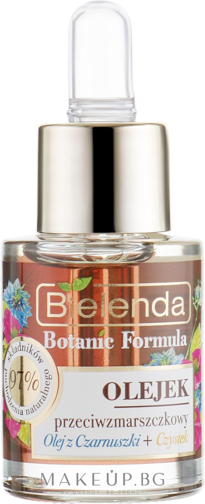 Антистареещо масло за лице - Bielenda Botanic Formula Black Seed Oil Cistus Anti-Wrinkle Face Oil — снимка 15 ml