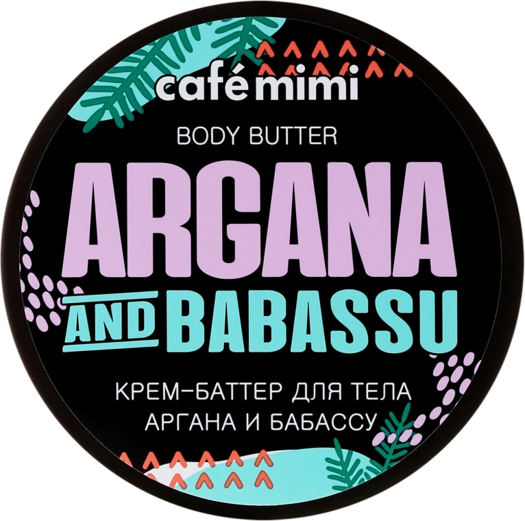 """Крем-масло за тяло """"Арган и Бабасу"""" - Cafe Mimi Body Butter Argana And Babassu"""