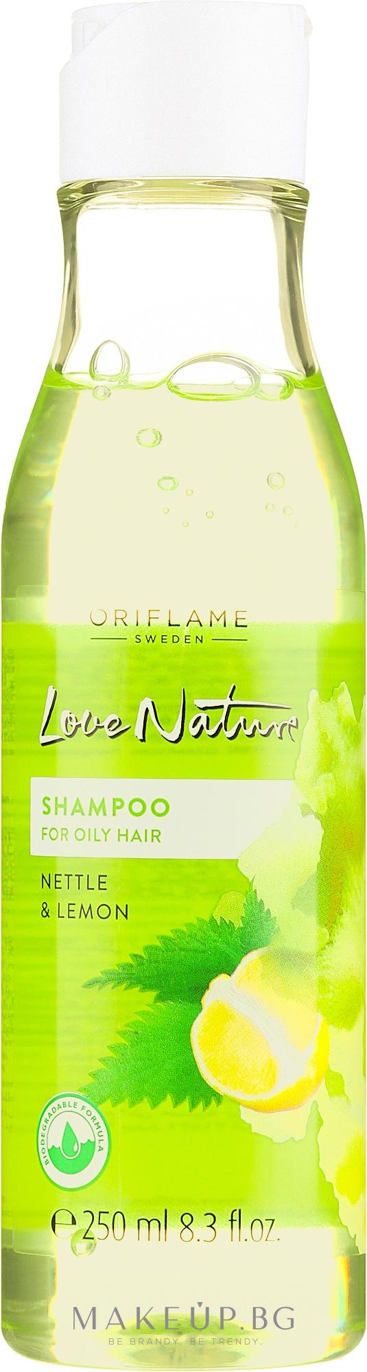 "Шампоан за мазна коса ""Коприва и лимон"" - Oriflame Love Nature Shampoo — снимка 250 ml"
