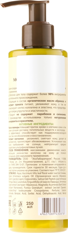"""Мляко за тяло """"Кадифена кожа"""" - ECO Laboratorie Body Milk Velvet Skin — снимка N4"""