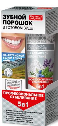 Избелващ зъбен прах 5в1 от алтайска бяла глина в готов вид - Fito Козметик Народни рецепти