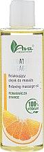 Парфюмерия и Козметика Релаксиращо масажно масло с портокал - Ava Laboratorium Aromatherapy Massage Relaxing Massage Oil Orange