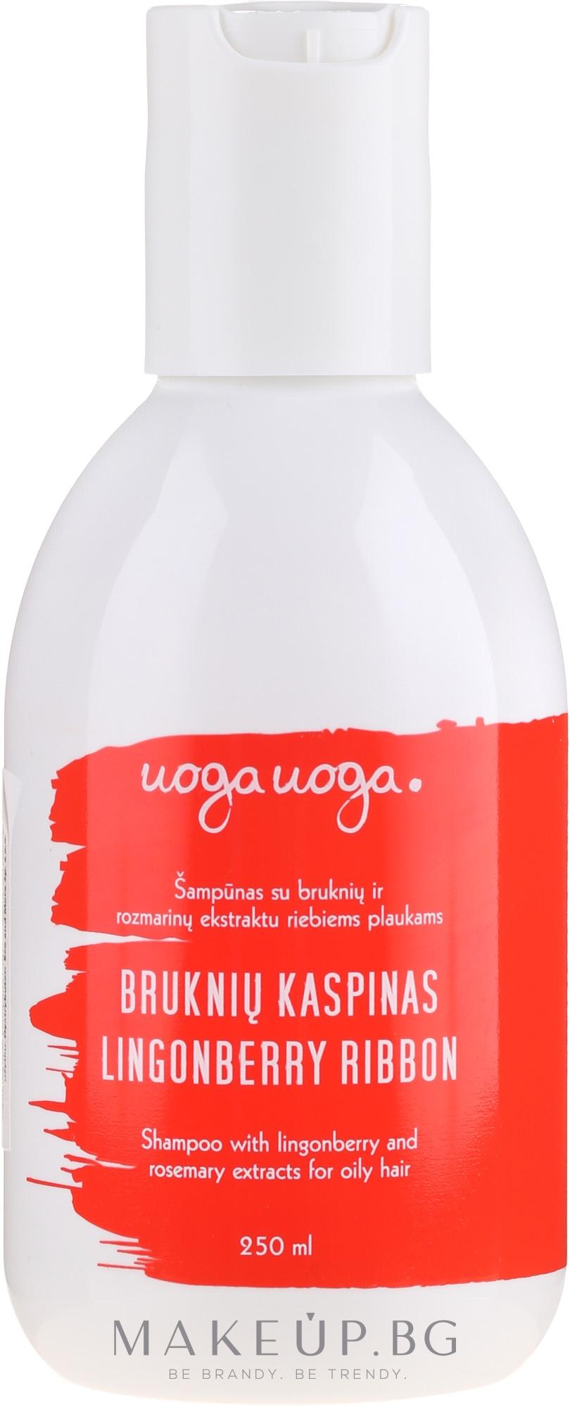 Натурален шампоан с червени боровинки и розмарин за мазна коса - Uoga Uoga Lingonberry Ribbon Shampoo — снимка 250 ml