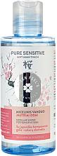 Парфюмерия и Козметика Мицеларна вода за чувствителна кожа с екстракт от сакура - Green Feel's Pure Sensitive Micellar Water