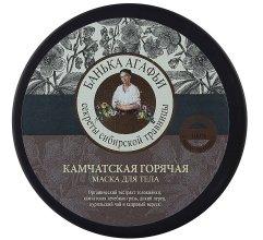 Парфюми, Парфюмерия, козметика Камчатска гореща маска за тяло - Рецептите на баба Агафия
