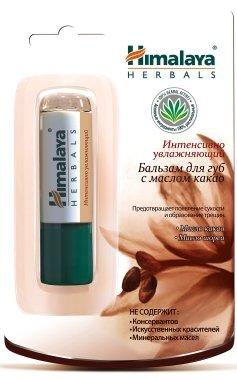 Овлажняващ балсам за устни с масло от какао - Intensive Moisturizing Cocoa Butter Lip Balm