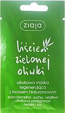Парфюмерия и Козметика Регенерираща маска за лице - Ziaja Olive Leaf Mask