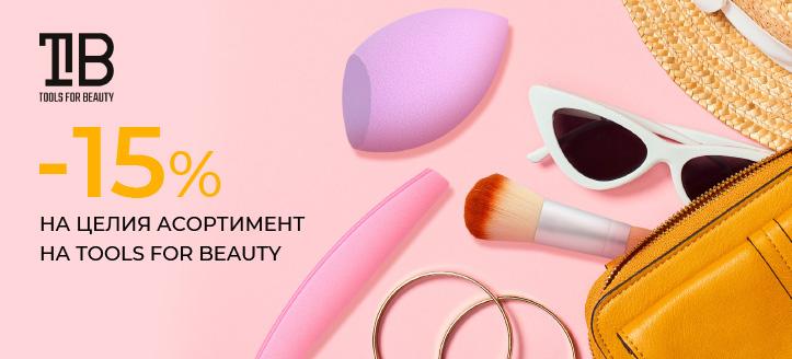 Отстъпка 15% на целия асортимент Tools For Beauty. Посочената цена е след обявената отстъпка