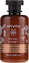 """Парфюми, Парфюмерия, козметика Душ гел с етерични масла """"Кралски мед"""" - Apivita Shower Gel Royal Honey"""