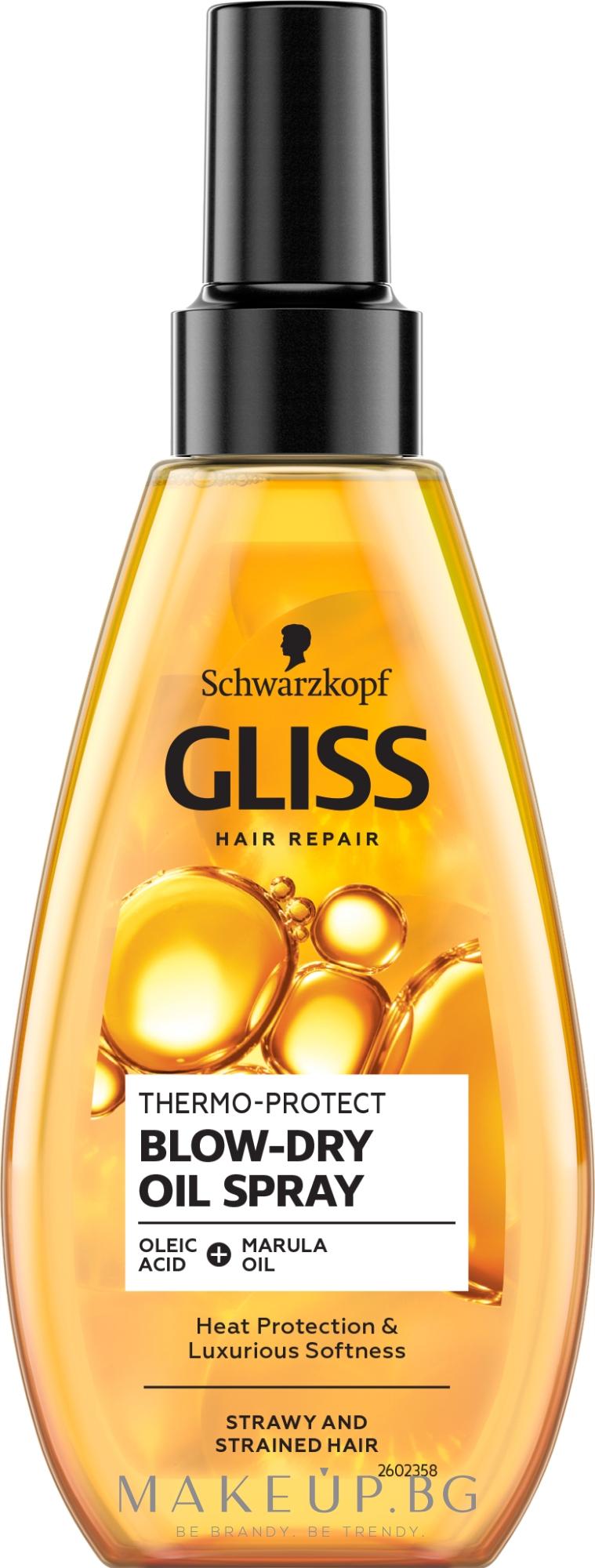 Термозащитно олио за коса - Schwarzkopf Gliss Kur Thermo Protect — снимка 150 ml