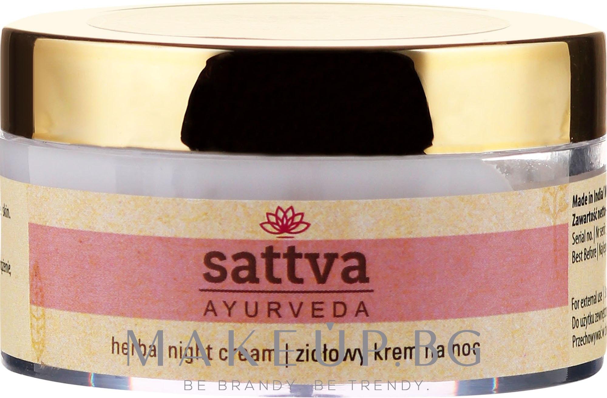 Нощен крем за лице с лечебни билки - Sattva Ayurveda Herbal Night Cream — снимка 50 g