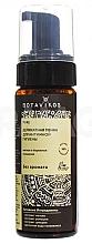 Парфюмерия и Козметика Деликатна пяна за интимна хигиена - Botavikos Pure Mousse For Intimate Hygiene