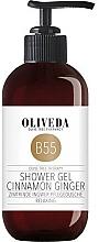 Парфюмерия и Козметика Душ гел с канела и джинджифил - Oliveda B55 Shower Gel Cinnamon Ginger