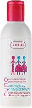 Парфюми, Парфюмерия, козметика Антибактериален измиващ гел за лице - Ziaja Antibacterial Gel For Washing